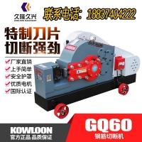 久隆60型钢筋剪断机切断机