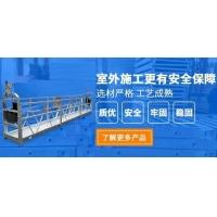 电动吊篮 吊篮批发价 专业生产优质高配置电动吊篮