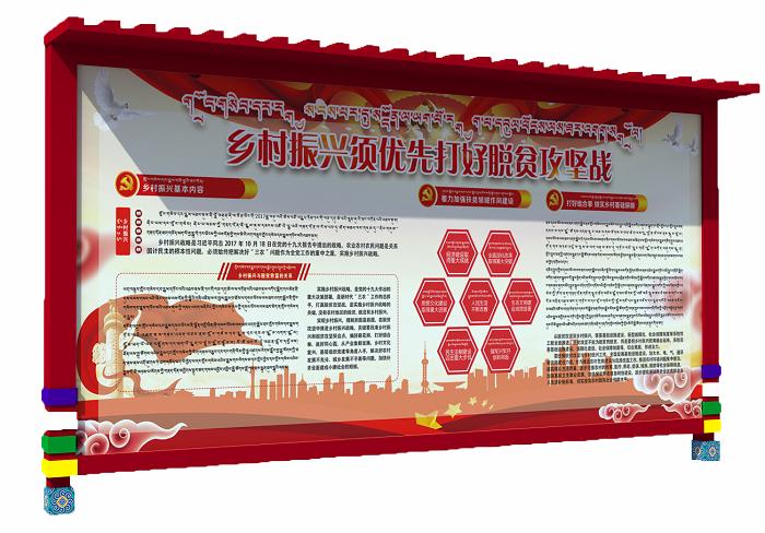 藏式风宣传栏
