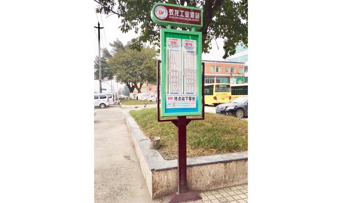 乡村候车亭站牌009