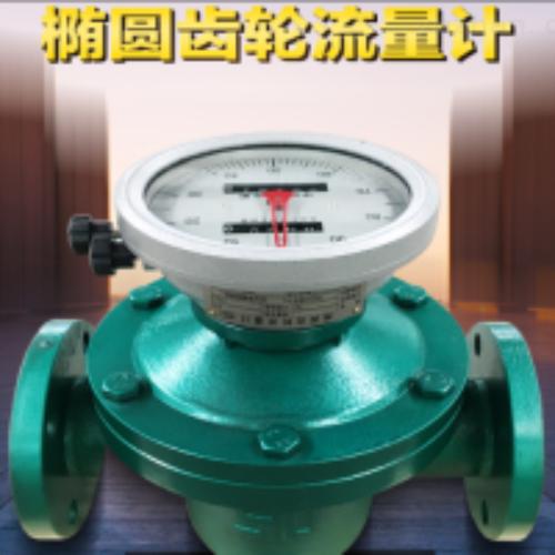 广州重油智能齿轮流量计