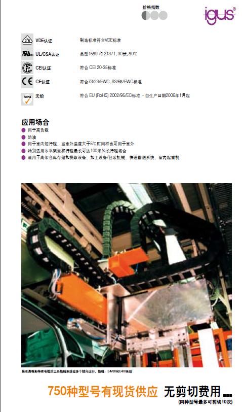 易格斯igus轴承、igus电缆