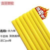 进口料聚氨酯橘黄色实心PU棒优力胶棒牛筋棒弹性橡胶耐磨弹簧胶