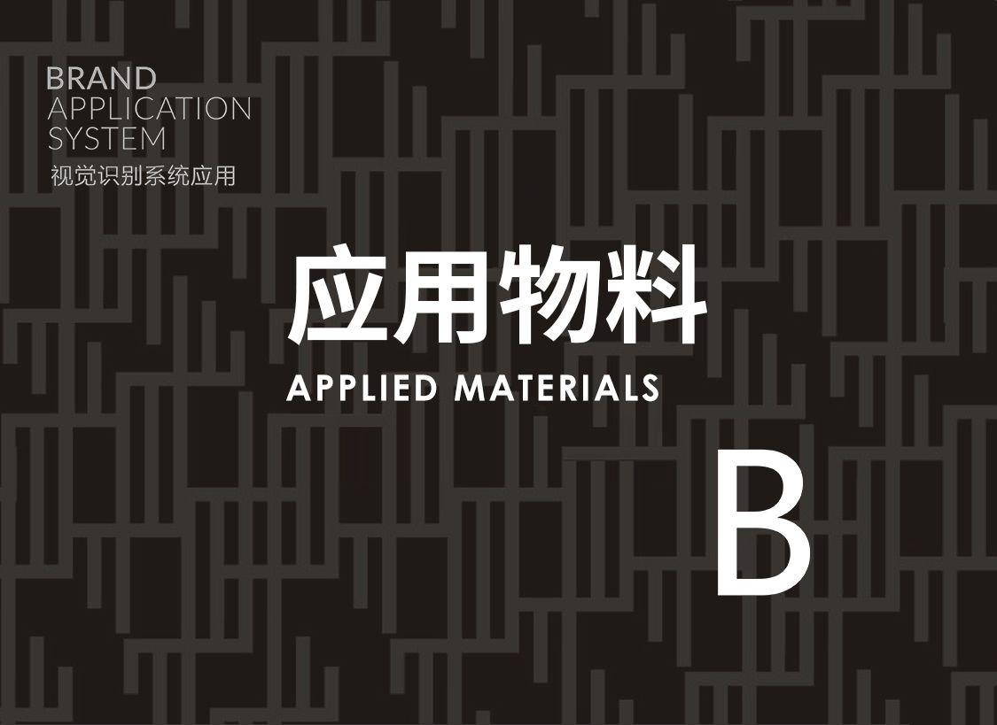 B-应用物料