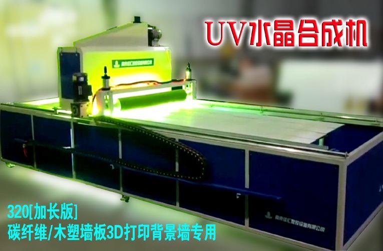 党建展板广告制作【UV光油】机