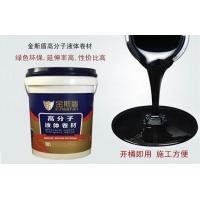 液体卷材生产厂家招商代理加盟