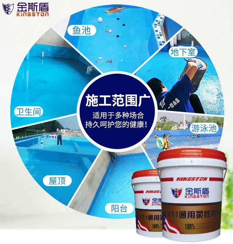 环保防水涂料招商加盟
