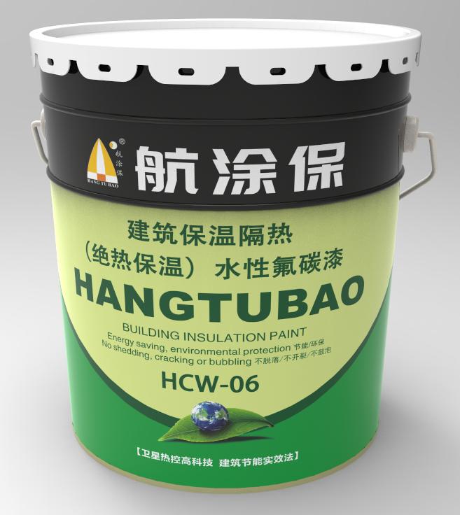 建筑保温隔热(绝热保温)水性氟碳漆