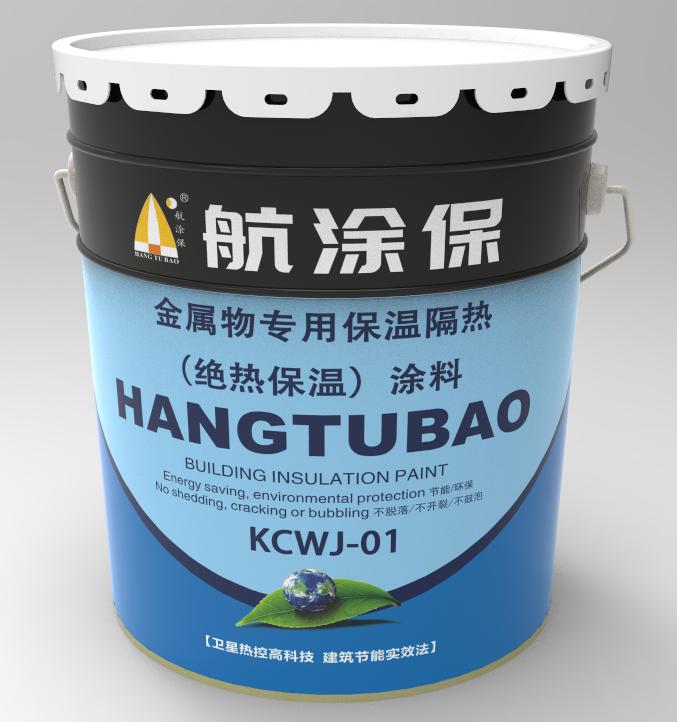 金屬物專用保溫隔熱涂料絕熱保溫涂料節能環保涂料保溫材料