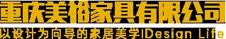 重庆美裕家具有限公司