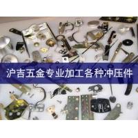 【上海沪吉】专业冲压件加工厂 宝山区 模具设计制造