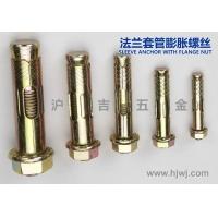 [上海沪吉]法兰母套管膨胀螺丝-法兰套管壁虎-法兰帽胀栓