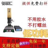 上海開口式電流互感器絕緣外殼超聲波焊接機