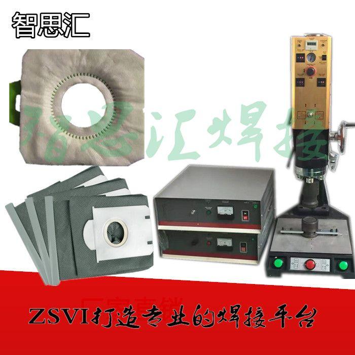 浙江無紡布吸塵器塵袋超聲波焊接封邊機設備-- 美斯特超聲波