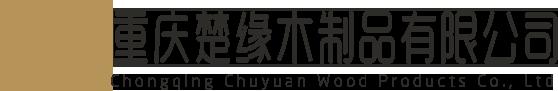 重庆楚缘木制品有限公司
