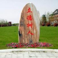 供应武汉景观石-500块景观石现货-武汉晚霞红景观石