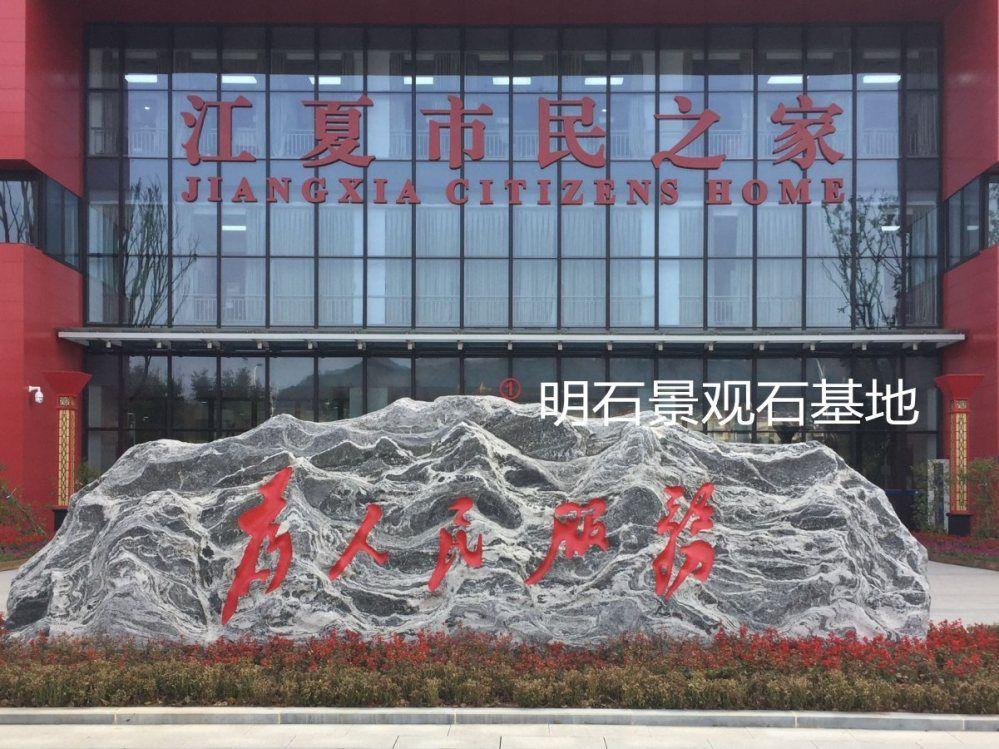 江夏景观石基地