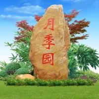 武汉黄蜡石 800块景观石现货 武汉景观石现货推荐