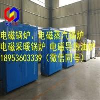 高效节电电磁导热油循环锅炉操作注意说明事项