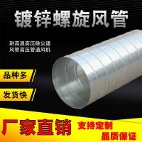 镀锌圆形管 通风管道加工 广东螺旋风管厂家直销