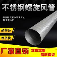 不锈钢螺旋风管除尘排风排烟管 304不锈钢通风管道