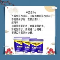 上海外露型防水涂料生产厂家