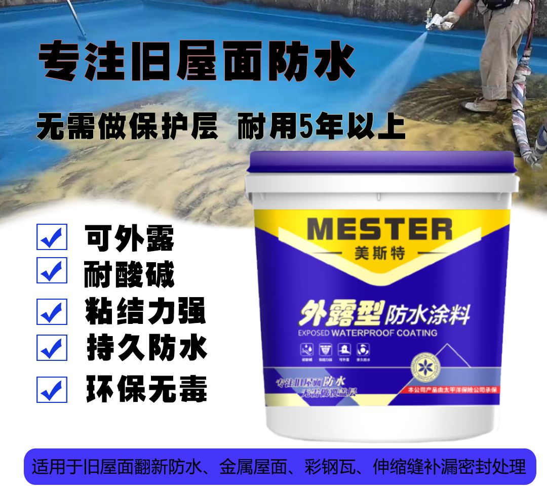 中国华南地区外露型防水材料加盟优势