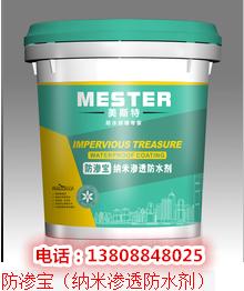 广州防水材料销量较好的防水涂料厂家