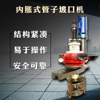 干活快ISY-630管子坡口机 内涨电动管道坡口机