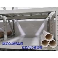 PVC卷布管 纺布打卷管 PVC管