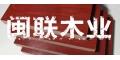 貴港市閩聯木業有限公司