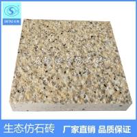 仿石砖 仿花岗岩路面砖 仿石材广场砖 人造石材