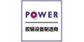 济南强力胶辊设备有限公司