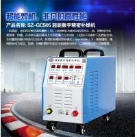 SZ-GCS05超能数字精密补焊机机械零件修复机