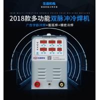 生造直销广告字/多功能双脉冲冷焊机SZ-GCS08 智能冷焊