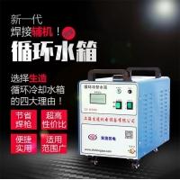 Z-JCS30循环冷却水箱、水冷焊枪