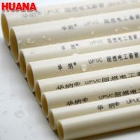 華納PVC絕緣阻燃電工套管穿線管彩色家裝電工管