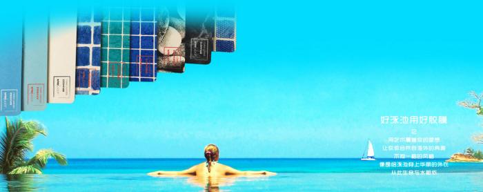 泳池防水裝飾膠膜
