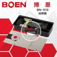 BOEN博恩地弹簧BN-510,原厂正品,质保五年!