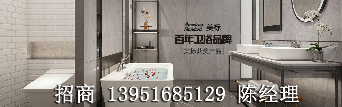 美标洁具卫浴面向安徽招商