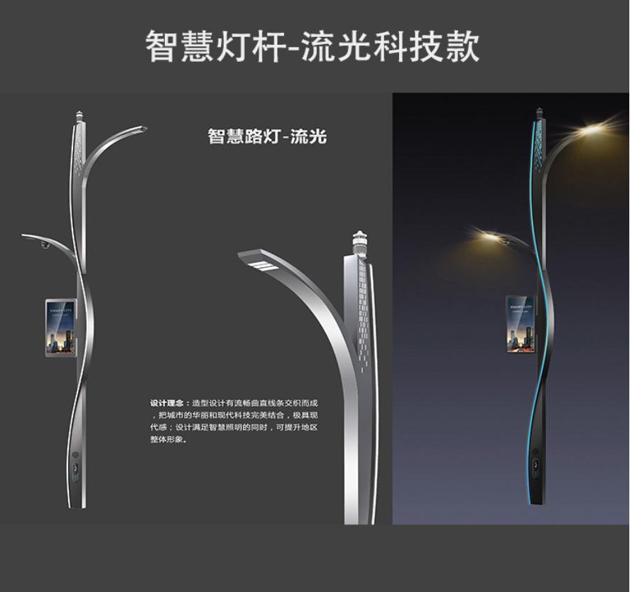 智慧路灯流光科技款 智慧灯杆智能路灯 路灯灯杆可按需求定制