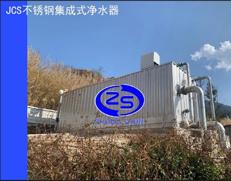 JCS不锈钢集成式净水器