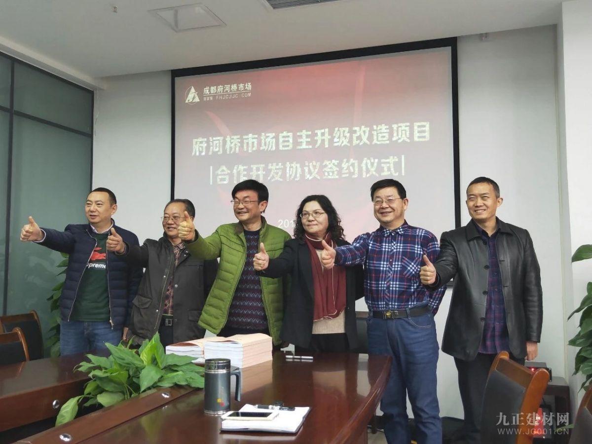 四川省成都木材综合工厂与保利就府河桥市场升级开发达成合作