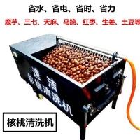 现货直销核桃魔芋红薯清洗机
