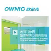 歐尼克ICU重癥監護室自動門