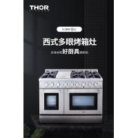 Thorkitchen美式48寸連體燃氣雙烤箱灶