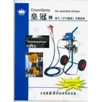 皇冠牌混气喷涂(空气辅助)式水性漆喷涂机,水性木器漆喷涂机