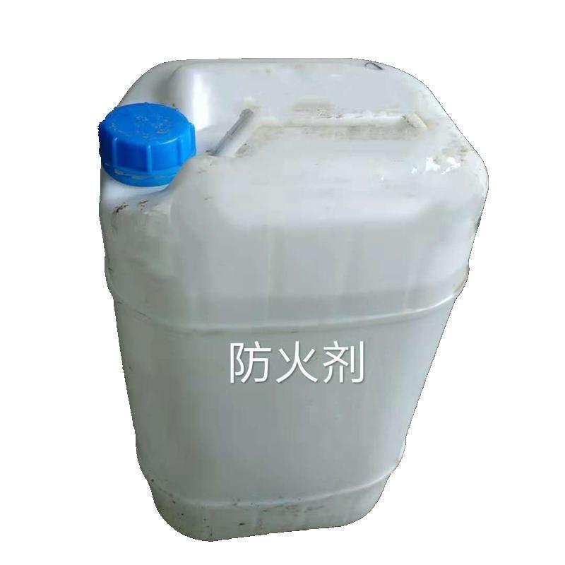 成都阻燃浸渍液/阻燃剂/阻燃剂公司