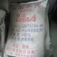 廠家直銷耐酸水泥/水玻璃型耐酸水泥