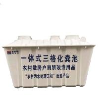 成都玻璃鋼化糞池/方形化糞池/廁改化糞池廠家